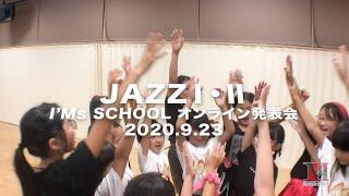 I'Ms SCHOOL【JAZZ DANCEオンライン発表会!】