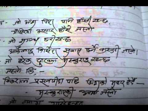 Nepali love letter kabita