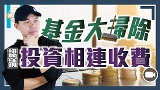 基金大掃除,認清投資相連收費 【 基密行動 | By Ronald Mak】(ETF 基金 策略)