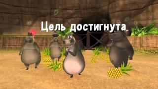 Прохождения игры Мадагаскар 2 №6