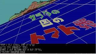 1984年5月発売 FM-7版は、オープニングでPSG3音のちょっとした演奏があるのです。