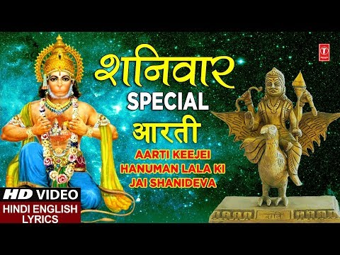 शनिवार Special आरती I हनुमानजी शनिदेव की I Aarti Keeje Hanuman Lala Ki, Jai Shanideva I HD Video