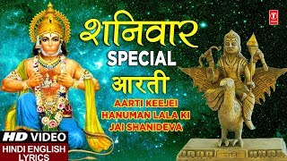 शनिवार Special आरती I हनुमानजी शनिदेव की I Aarti Keeje Hanuman Lala Ki, Jai Shanideva I HD