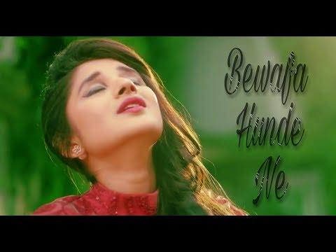 Bewafa Hunde Ne | Latest punjabi Video song 2018 || ❤️ Touching Romantic Music Video