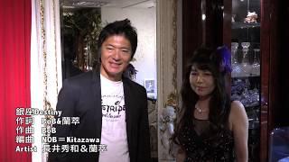 銀座Destiny(PV) : 長井秀和&蘭萃(Guitar by 高橋成季(Naruki))