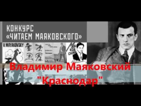 Изображение предпросмотра прочтения – ДарьяЗолотухина читает произведение «Краснодар» В.В.Маяковского