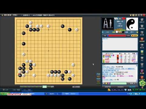 首届世界智能围棋赛预选第4轮 CGI 胜 绝艺 全程录像