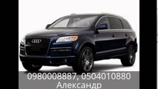 Аренда автомобилей в Украине.(, 2016-07-08T08:37:40.000Z)
