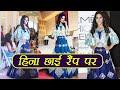 Hina Khan GRACEFUL appearance at Lakme Fashion Week 2018 wins heart; Watch Video | Boldsky