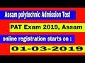 Assam Polytechnic Admission Test 2019    PAT Assam Polytechnic Admission Test 2019   