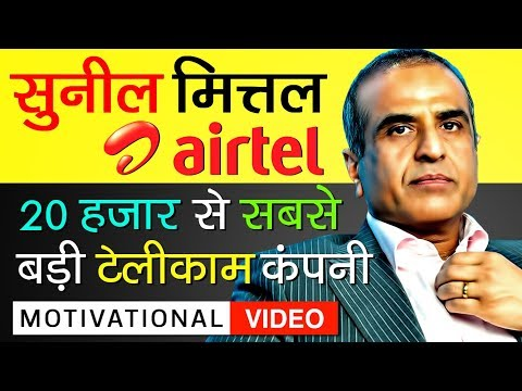 Bharti Airtel Founder Sunil Mittal Biography In Hindi | Success Story | Telecom | Motivational Video
