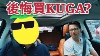 [預告]New Ford Kuga明明這麼好,這位這車主居然後悔買它?