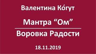 Мантра Ом - Воровка Радости