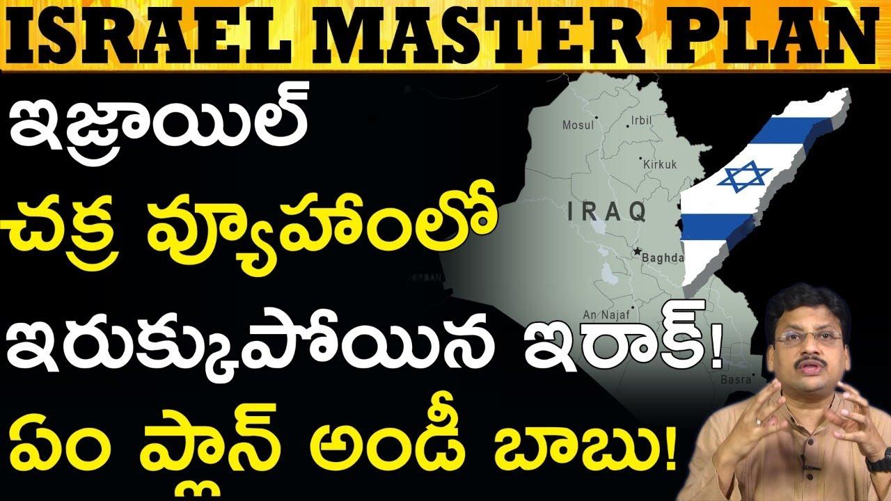 ఇజ్రాయెల్ దగ్గర ఈ పాఠాలు నేర్చుకోవాలి? Israel Good Teacher To India