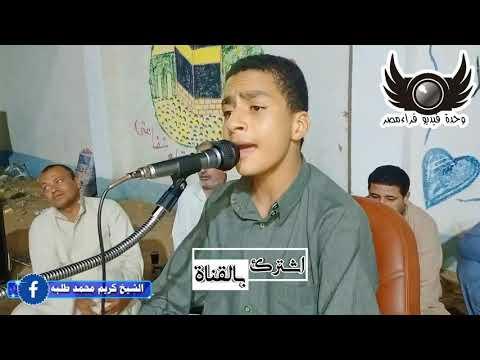 موهبة عصرة وجيله القارئ كريم محمد طلبة وابداع ليلة القدر في ضيافة اولاد عشماوي