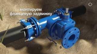 Врезка тройника в трубопровод (ООО