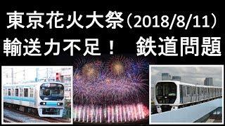 記念すべき第一回東京花火大祭(2018/8/11)の鉄道輸送問題