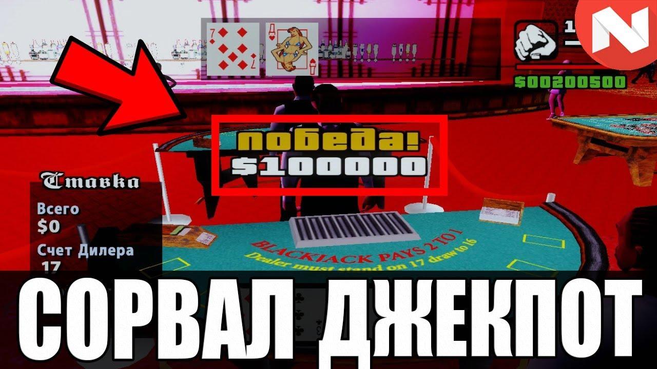 как заработать деньги на казино