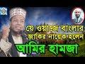 আমির হামজার নতুন ওয়াজ Mufti Mawlana Amir Hamja Bangla Waz-2018
