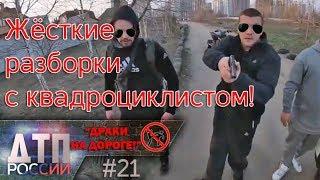 """""""Драки на дороге!"""" или """"Быдло в деле!"""" #21 10.04.19"""