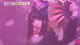 Wagakki Band / 和楽器バンド - Senbonzakura / 千本桜 (Live at R no Housoku on NHK ETV 2015)