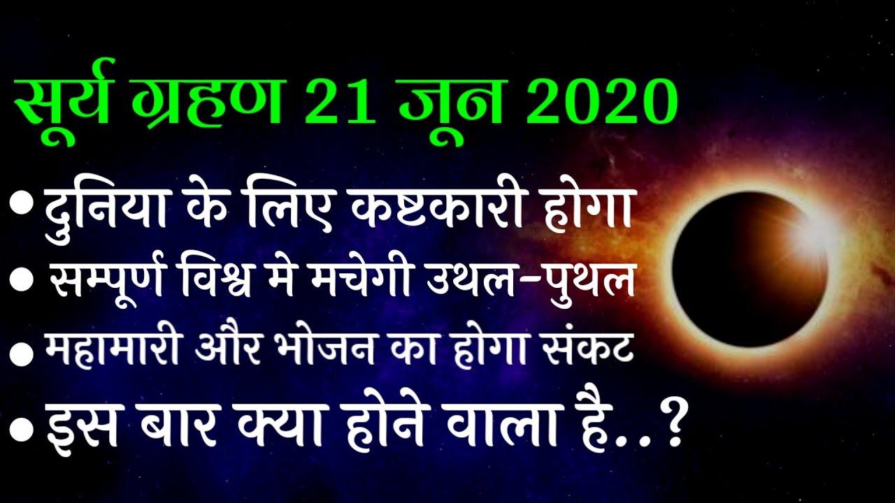 सूर्य ग्रहण 2020 | जानिए इस बार क्या ...