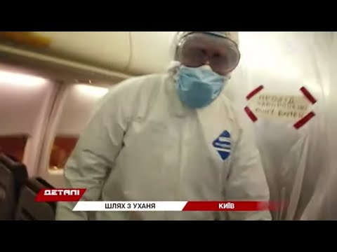 34 телеканал: З Китаю евакуювали українців і відправили в санаторій на Полтавщині