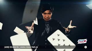 Шоу-бестселлер «The Illusionists 2.0» с 19 по 28 января в Crocus City Hall