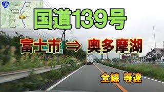 国道2019「国道139号線 富士市⇒奥多摩湖」全線・等速車載動画