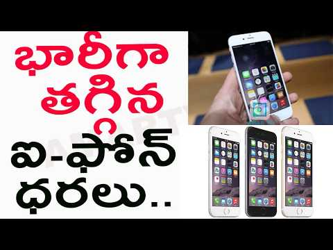 Apple has Reduced I phone Prices || I Phone Costs Reduced