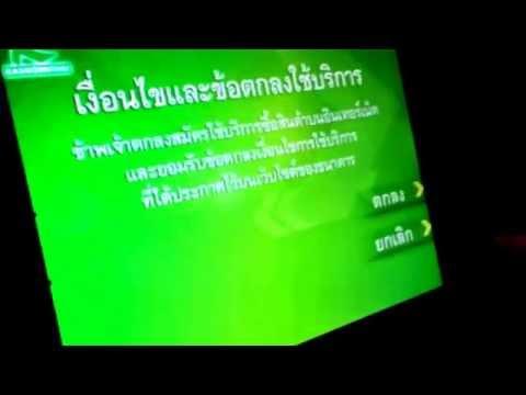 บัตร atm กสิกรไทย สมัครบริการซื้อของออนไลน์