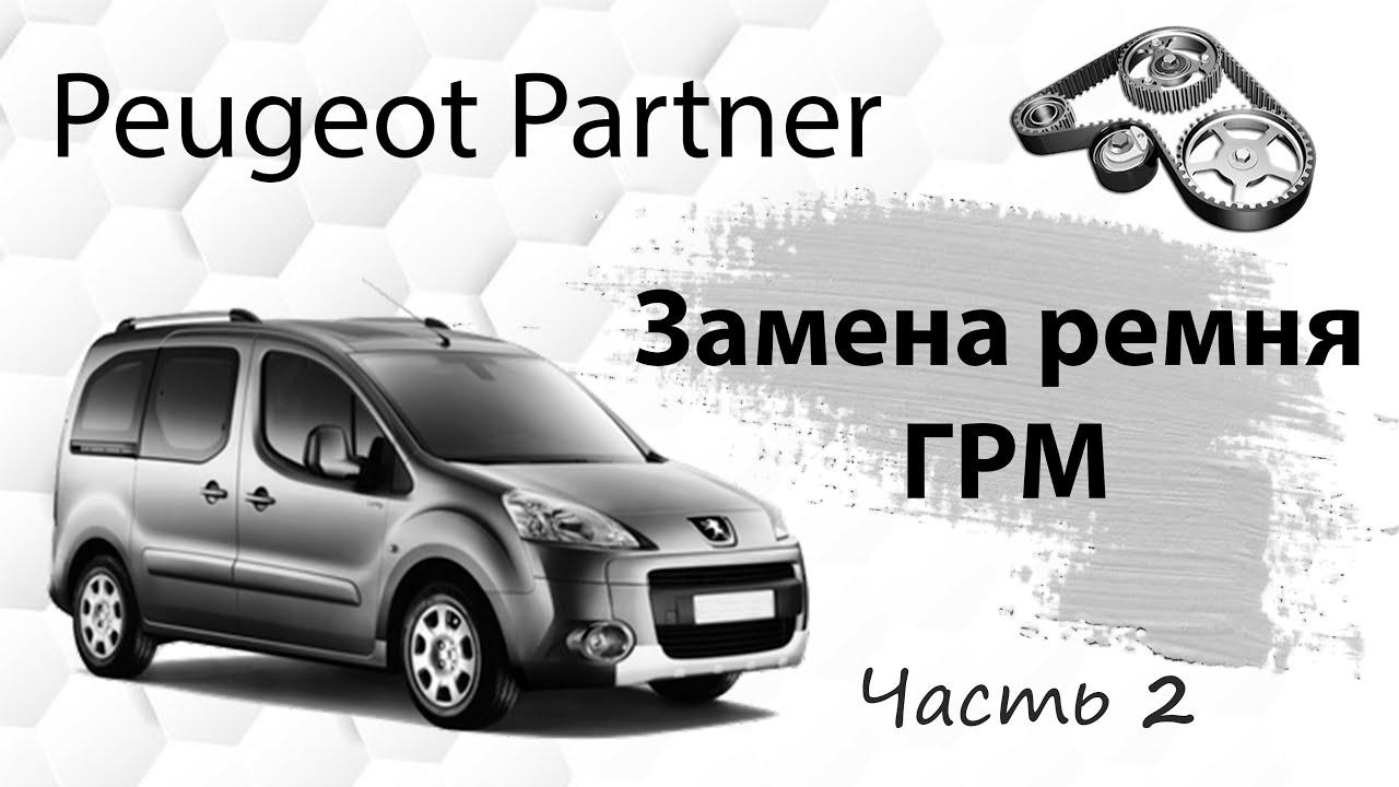 Часть 2. Замена ремня ГРМ на Peugeot Partner