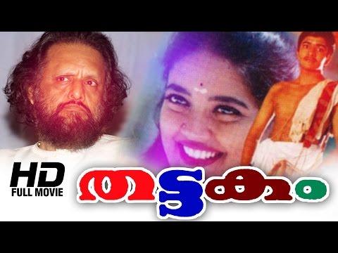 Thattakam Malayalam Full Movie | Evergreen Malayalam Full Movie | Ranjitha | Nedumudi Venu thumbnail