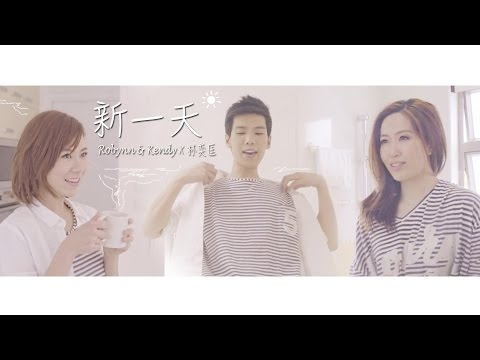 Robynn & Kendy + 林奕匡 Phil Lam - 《新一天》MV