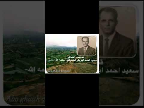 قصيده الشاعر سعيد احمد ابوبكر الصوفي
