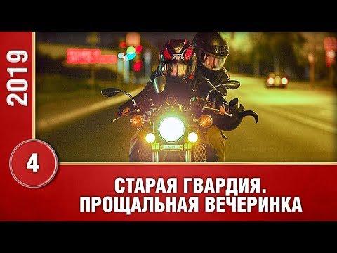 ПРЕМЬЕРА 2020! СТАРАЯ ГВАРДИЯ. ПРОЩАЛЬНАЯ ВЕЧЕРИНКА. 4 серия. Русские сериалы 2020. Сериала 2020