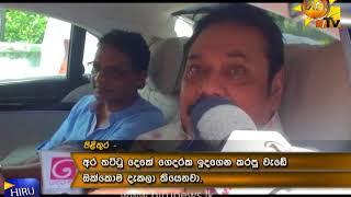 Former President Mahinda Rajapakshe visit Tangalle Prison