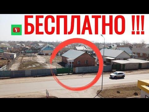 ДОМ БЕСПЛАТНО ОТДАМ !!! Неожиданно бизнесмен дарит свой дом! Это Казахстан!
