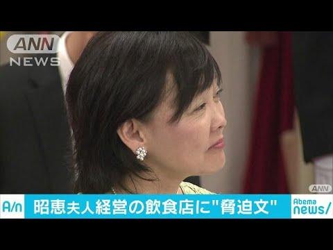 の実家は 昭恵夫人 安倍昭恵の実家は森永製菓?若い頃(昔)は電通で学歴が凄かった?