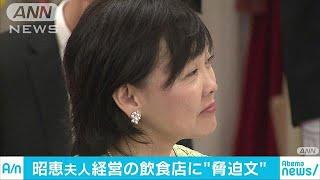 安倍昭恵夫人経営の飲食店に手書きの脅迫状届く(18/03/17)