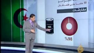 الجزائر - دولة غنية - الأولى عربيا و الحادي عشر عالميا حسب قناة الجزيرة