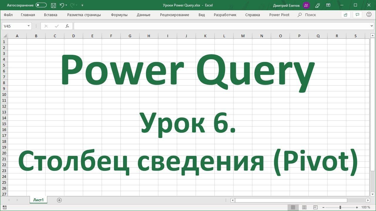 Урок 6. Столбец сведения (Pivot) в Power Query