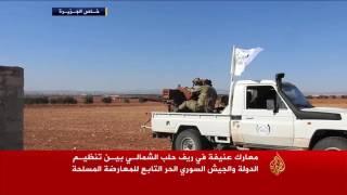 معارك بين تنظيم الدولة والجيش الحر بريف حلب الشمالي