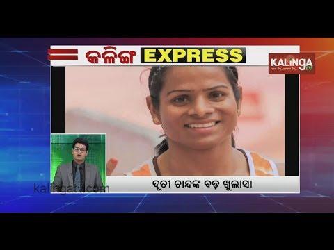 Kalinga Express  News Bulletin 19 May 2019  Kalinga TV