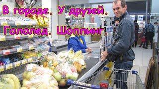Поездка в город. Гололед. Шоппинг. У друзей. (11.18г.) Семья Бровченко.
