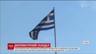 видео Российских дипломатов изгнали из Афин. Международная изоляция России продолжается?