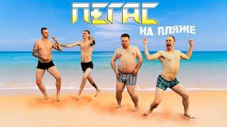 ПРЕМЬЕРА! Группа ПЕГАС - На Пляже (Клип)
