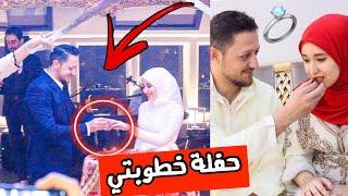 حفلة خطوبتي في تركيا 💍🇹🇷 تعرفوا على خطيبي ❤️