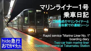 """快速マリンライナー1号乗車日記 Rapid service """"Marine Liner No. 1"""" boarding diary"""