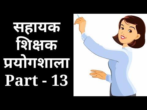 Sahayak Shikshak Prayogshala Quick Revision MCQ Test - 13 #StudyCircle748